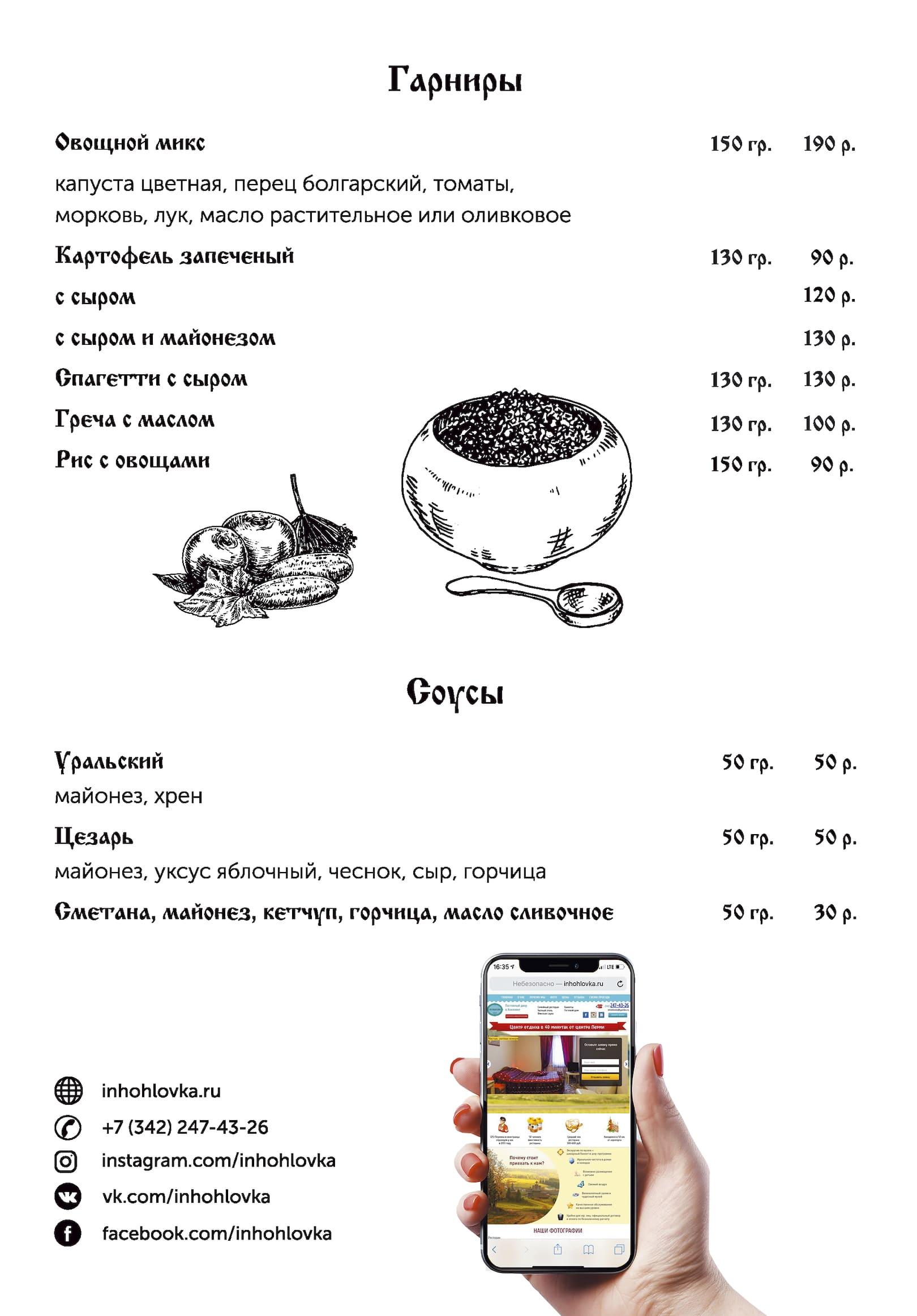 Фото меню 2