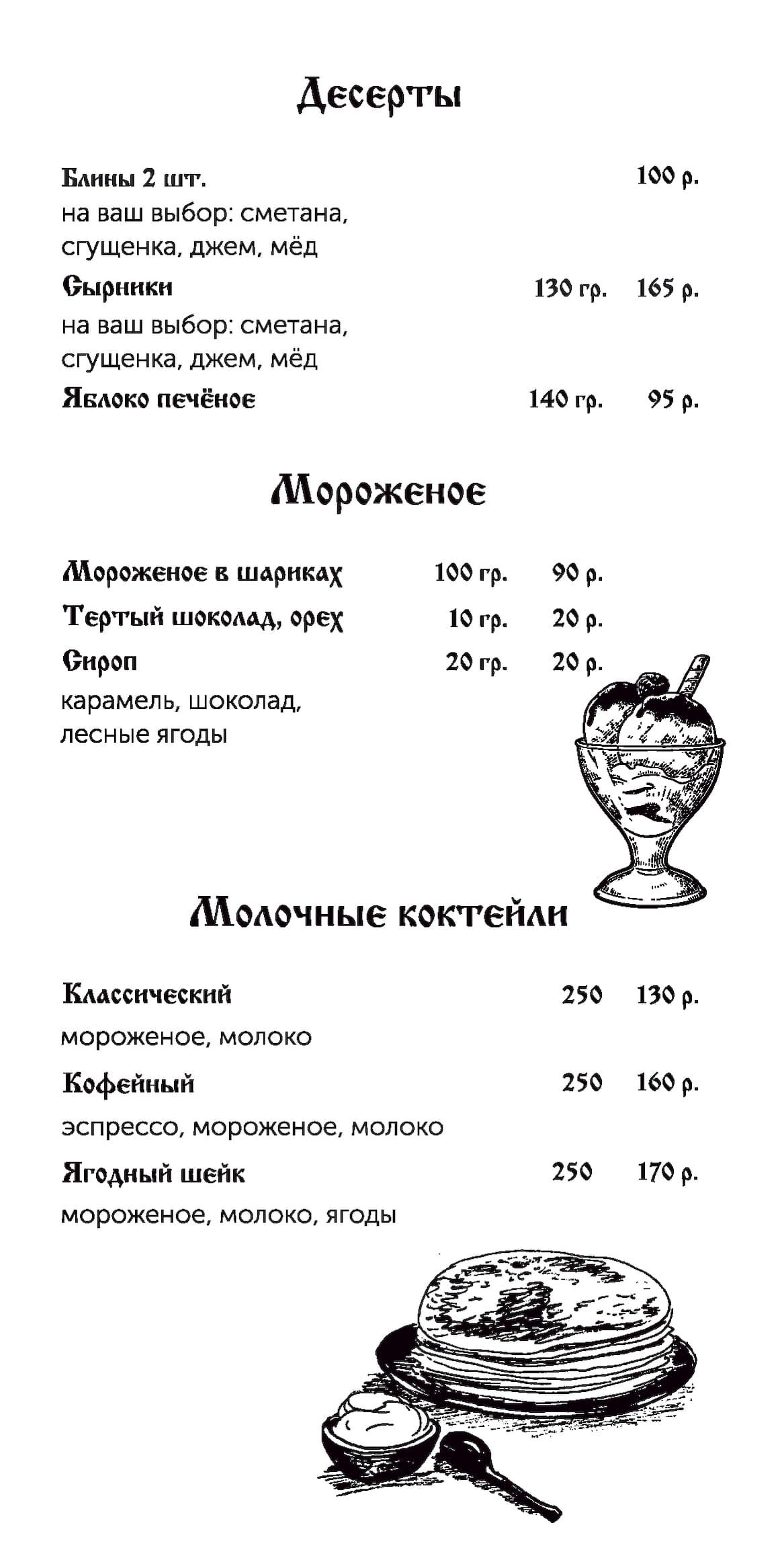 Фото меню 6