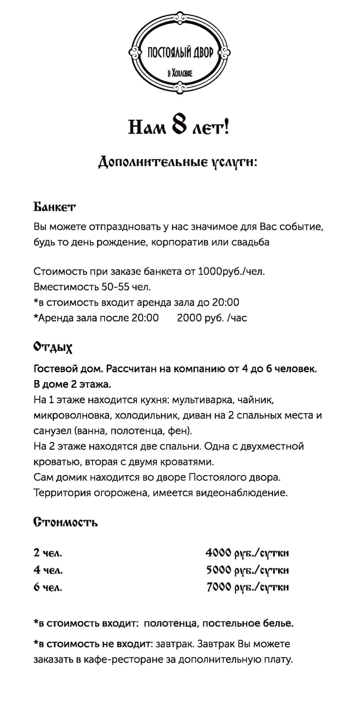 Фото меню 7