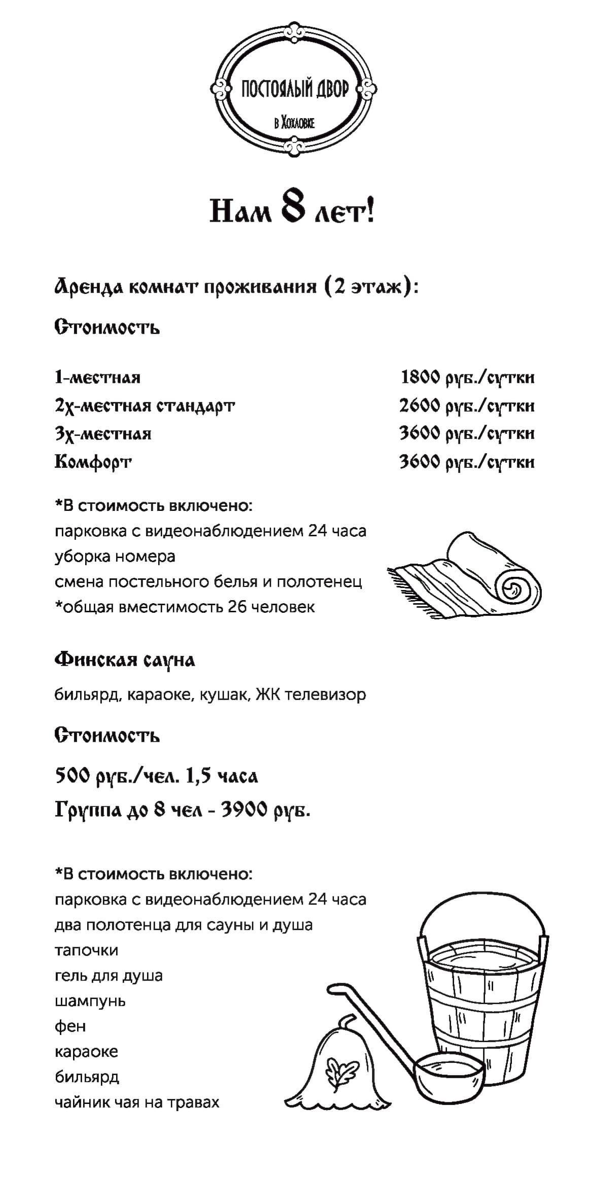 Фото меню 8